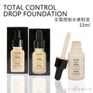 【彤彤小舖】NYX Total Control Drop 持久粉底液 全面控制水感粉底液 13ml 美國原裝包裝