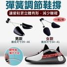 攝彩@彈簧調節鞋撐(一組2支) 防變形彈簧鞋撐 通用 鞋撐 鞋頭防皺