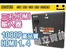 【鼎立資訊】HDMI 3進1出 多媒體切換 HDMI線1.4版 切換器 SWITCH 多樣產品支持 1080P 家庭必備