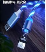 磁吸充電-磁吸蘋果流光充電線三合一oppo安卓type-c跑馬燈華為發光7p數據線 【全館免運】