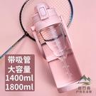 大容量水杯運動水壺健身便攜超大太空杯帶吸管【步行者戶外生活館】