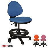 【RICHOME】艾莉兒童專用電腦椅-3色藍色