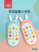 益智玩具 貝恩施嬰兒手機玩具 一兒童寶寶益智早教音樂可咬仿真電話1歲女孩 夢藝家