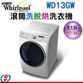 【信源】13公斤 Whirlpool 惠而浦 滾筒洗脫烘洗衣機 WD13GW /WD-13GW