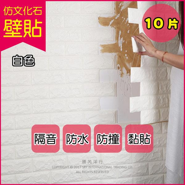 【生活良品】韓風立體仿文化石隔音吸震壁貼-白色-10片超值組(防水防霉防潮、彈性防撞)