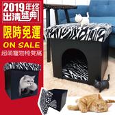 FDW【3A113】斑馬紋寵物凳子窩/寵物凳/可摺疊椅凳/寵物窩/寵物床