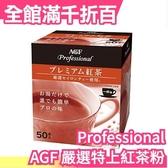 【AGF 紅茶 50入】日本 AGF Professional 嚴選特上紅茶粉 無糖即溶 嚴選日本國產茶葉【小福部屋】