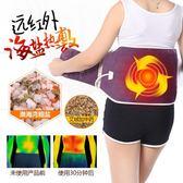 肚子保暖電熱腰部加熱護腰帶腰間盤突出勞損保暖宮女士艾灸暖胃肚子腰帶寶