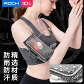 ROCK 運動臂帶 輕薄款 可調節 運動臂包 透氣 收納臂套 手腕包 手臂套 手機包 7寸以下通用 限量促銷