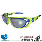 SABLE黑貂-運動眼鏡-近視極限運動強化防霧眼鏡 - 鮮綠 隨運動變裝配備 防高衝擊防滯水 SP-802 +SP-02