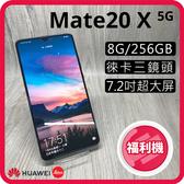新春禮【福利品】HUAWEI 華為 Mate 20 X 5G (8GB/256GB) 原廠保固2021.1.4 盒裝配件齊全 【創宇通訊】
