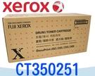 [原廠碳粉匣] Fuji Xerox 富士全錄 DocuPrint 205/255/305 ~CT350251