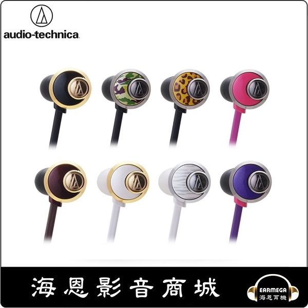 【海恩數位】日本鐵三角 ATH-CKF77 耳道式耳機 六色可選