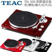 ➘結帳下殺➘TEAC TN-300 黑膠播放器 黑膠唱盤首選 類比唱盤 台灣公司貨