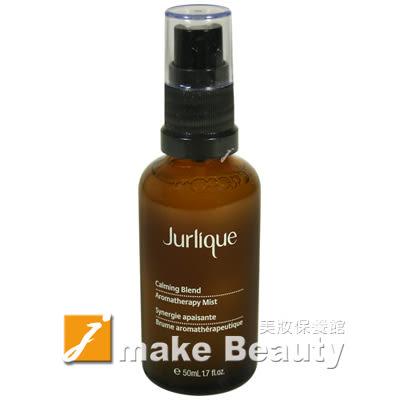 Jurlique茱莉蔻 沉靜鎮定芳療噴霧(50ml)《jmake Beauty 就愛水》