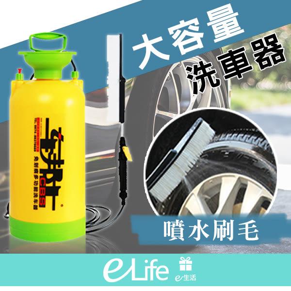 【快速出貨】多功能8L便攜式手動洗車器 洗車 摩托車 方便【e-Life】