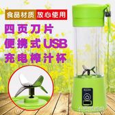 果汁機USB充電多功能家用電動榨汁杯迷你版水果榨汁機 usb 小宅妮時尚
