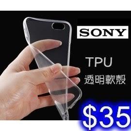 SONY XPERIA L2 / XA2 Ultra 透明手機殼四邊磨砂 TPU軟殼 清水套 手機保護套