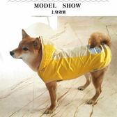 愛斯克寵物狗雨披 狗雨衣柯基薩摩雙層雨衣 金毛雨披中大型犬雨衣 【PINKQ】