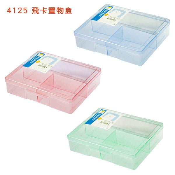 收納盒、置物盒 佳斯捷JUSKU 4125 飛卡05置物盒【文具e指通】 量大再特價