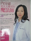 【書寶二手書T7/保健_ILS】內分泌是女人變美的魔法師_陳玫妃