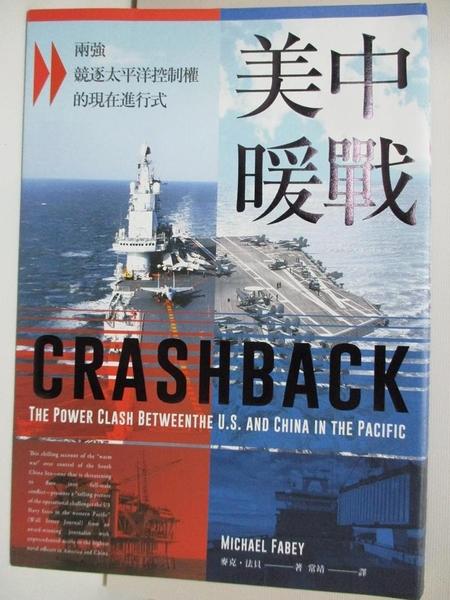 【書寶二手書T1/軍事_ATD】美中暖戰:兩強競逐太平洋控制權的現在進行式_麥克‧法貝,  常靖
