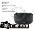 【EC數位】JJC CANON ES-68 遮光罩 CANON EF 50mm f/1.8 STM 專用 可反扣 LH68 LH-68 ES68 LH68