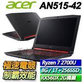 【ACER宏碁】【再送好康禮】Aspire Nitro 5 AN515-42-R66N  ◢15.6吋8代電競獨顯筆電 ◣