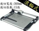 可得優 Kw-Trio KW-3018 A4滾輪式裁紙機 附壓尺擋紙器