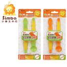 小獅王辛巴simba 果凍Q感溫軟質湯匙組(綠/橘)