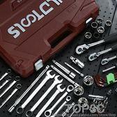 套筒套管棘輪扳手五金修車汽修汽車維修修理工具箱組合套裝多功能「Top3c」