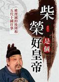 (二手書)柴榮是個好皇帝