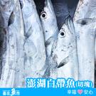【台北魚市】 澎湖白帶魚切塊 300g/包
