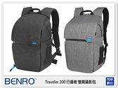 【分期0利率,免運費】BENRO 百諾 TRAVELER 200 行攝者 後背 雙肩 相機包 攝影包 (公司貨)
