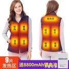 米蘭 電加熱馬甲背心帶電熱充電女智慧溫控全身發熱衣服男保暖防寒坎肩