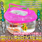 【培菓幸福寵物專營店】dyy》攜帶式愛心型透明水族箱魚缸寵物盒18*14cm