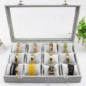 手錶盒12格冰花絨枕頭手錶盒手鏈展示盤手鐲首飾收納玻璃 【四月特賣】
