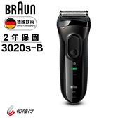 德國百靈 BRAUN 電鬍刀3020s-B(黑)