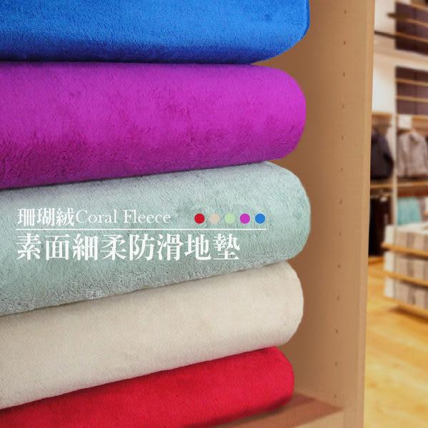 珊瑚絨防滑素色地墊 保暖 素色 吸水 防滑 【ZRP003】-收納女王