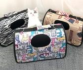 寵物外出包 貓太空寵物艙包外出貓籠子貓咪便攜書包狗狗胸前雙肩包jy【快速出貨八折鉅惠】