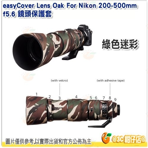 easyCover Lens Oak 橡樹紋鏡頭保護套 公司貨 砲衣 四色可選 Nikon 200-500mm 適用