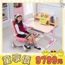 兒童書桌  可升降成長桌椅寫字畫畫桌椅組...
