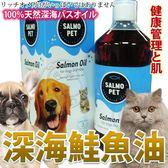 【zoo寵物商城】來自挪威犬貓活力寶》深海鮭魚油-300ml (1瓶)