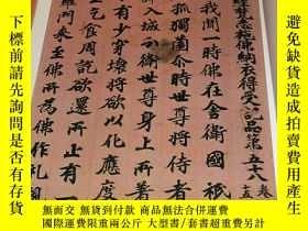 二手書博民逛書店Classroom罕見of Japanese Sutra Copying SHAKYO book from Jap