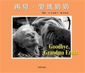 書再見,愛瑪奶奶