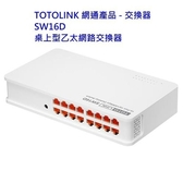TOTOLINK 乙太網路交換器 【SW16D】 桌上型 16埠 中小企業網 SOHO Switch HUB 新風尚潮流