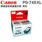 CANON PG-745 XL 黑色 原廠盒裝墨水匣 適用MG2470 MG2570 MG3070 MX497