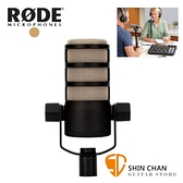 Rode Podmic 動圈麥克風 / Podcast 首款為播客設計 / 廣播 直播 錄音 麥克風 XLR 台灣公司貨