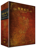 新動國際【聖經紀行】Behind the Bible -8DVD 高畫質精裝版  ◎附聖經年代表◎