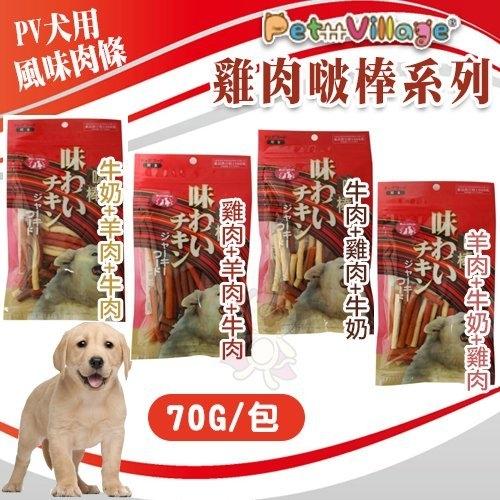 『寵喵樂旗艦店』寵物魔法村《PV雞肉啵棒系列》70G/包 狗零食 多種口味任選
